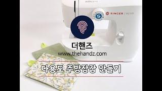 [미싱초보]주방장갑/냄…