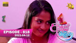 Ahas Maliga | Episode 818 | 2021-04-12 Thumbnail