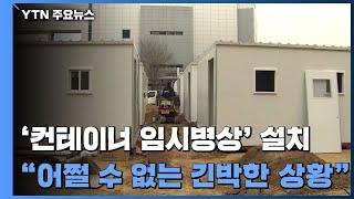 서울시 '컨테이너 임시병상' 고육지책..…