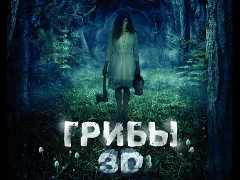 В лесу / Into the Forest (2015) Трейлер HD