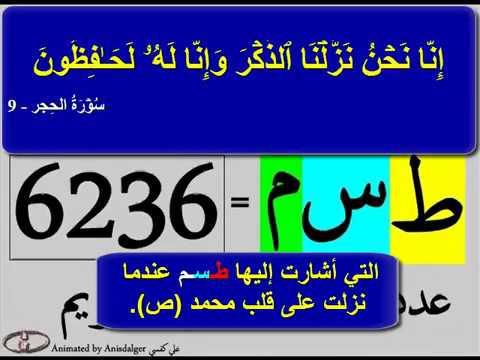 لا تصدق كشف عدد أيات القران 6236 في الحروف المتقطعة طـسـم تلك ايات الكتاب وكشف لماذا 60 حزب