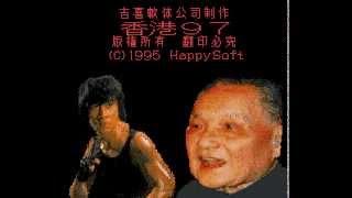 Hong Kong 97 (SNES) - GamePlay