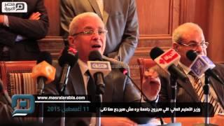 مصر العربية   وزير التعليم العالي: اللي هيروح جامعة بره مش هيرجع هنا تانى