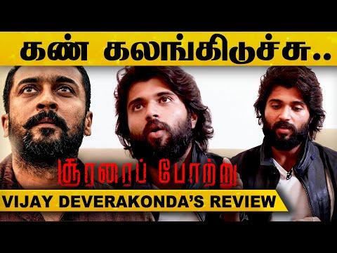 எனக்கு கண் கலங்கிடுச்சு.. Soorarai Pottru குறித்து Vijay Deverakonda விமர்சனம்.!! | Suriya | News HD