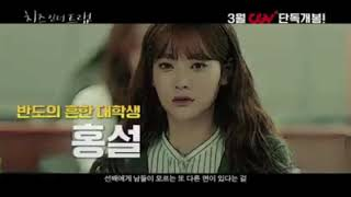 Video Park Hae Jin 박해진 Cheese In The Trap The Movie First Trailer download MP3, 3GP, MP4, WEBM, AVI, FLV April 2018