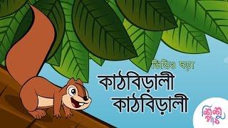 Kathbirali Kathbirali - কাঠবিড়ালী কাঠবিড়ালী | Bangali Rymes for Kids