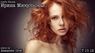 Ретушь женского студийного портрета: Ирина Микульская