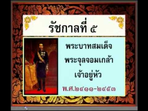 077 P6his 541117 C historyp 6 ประวัติศาสตร์ป 6 พระมหากษัตริย์แห่งราชวงศ์จักรี