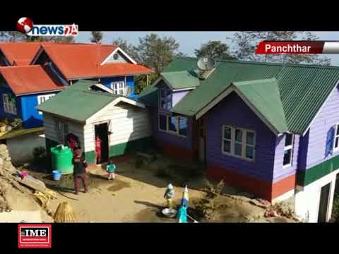 पाँचथरमा परम्परागत घर विस्थापित हुँदै, नयाँ शैलीमा मोह बढ्यो  - NEWS24 TV
