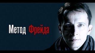 Метод Фрейда (неоф. трейлер) - Rock Mafia -- The Big Bang