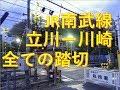 JR南武線(立川ー川崎 間)の全ての踏切 東京都、神奈川県