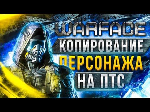 ✅ Как скопировать персонажа на ПТС Warface ПТС 2020 ❓ Перенос персонажа Варфейс в Игровом центре