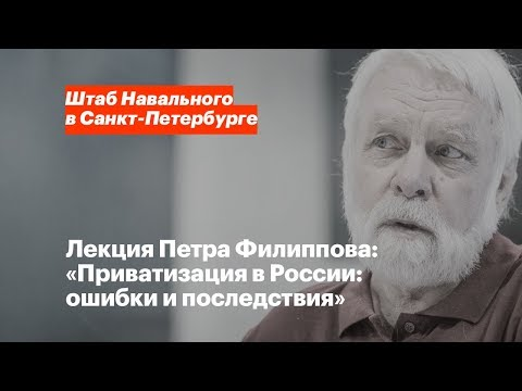 Лекция Петра Филиппова: «Приватизация в России: ошибки и последствия»