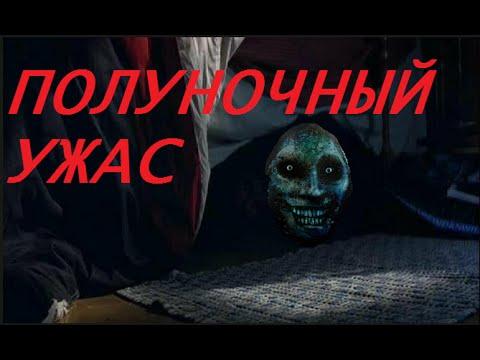 Полуночный ужас - ОЧЕНЬ СТРАШНАЯ ИСТОРИЯ на ночь ( horror story )
