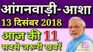 Anganwadi Asha Worker Today 13 December 2018 Latest Salary News Hindi| आंगनवाड़ी आशा सहयोगिनी न्यूज़