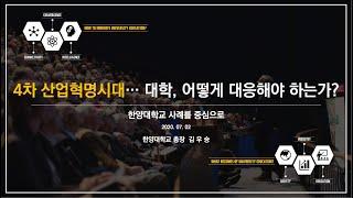 2020 한국자동차공학회 춘계학술대회 - 특별강연2 4…