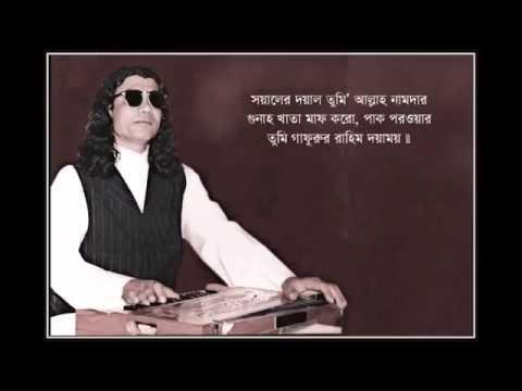 Soyaler Doyal Tumi Allah - Kari Amir Uddin Ahmed