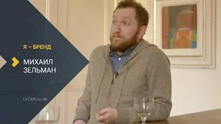 Михаил Зельман (Я–Бренд) часть 4я