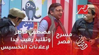مسرح مصر - مصطفي خاطر وتقليد رهيب جدا لإعلانات التخسيس