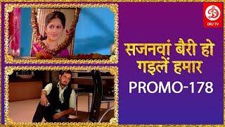 सजनवां बैरी हो गईले हमार   Ep 178 (Promo)   Bhojpuri TV Show 2019   DRJ TV