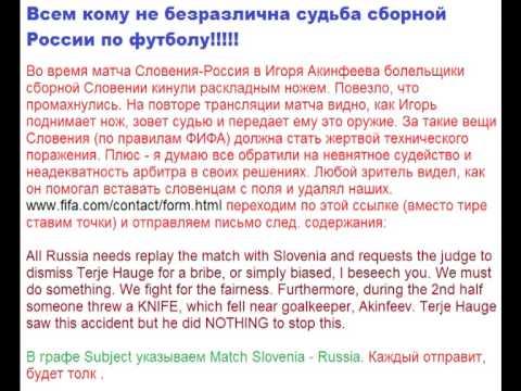 Футбол. Россия-Словения.