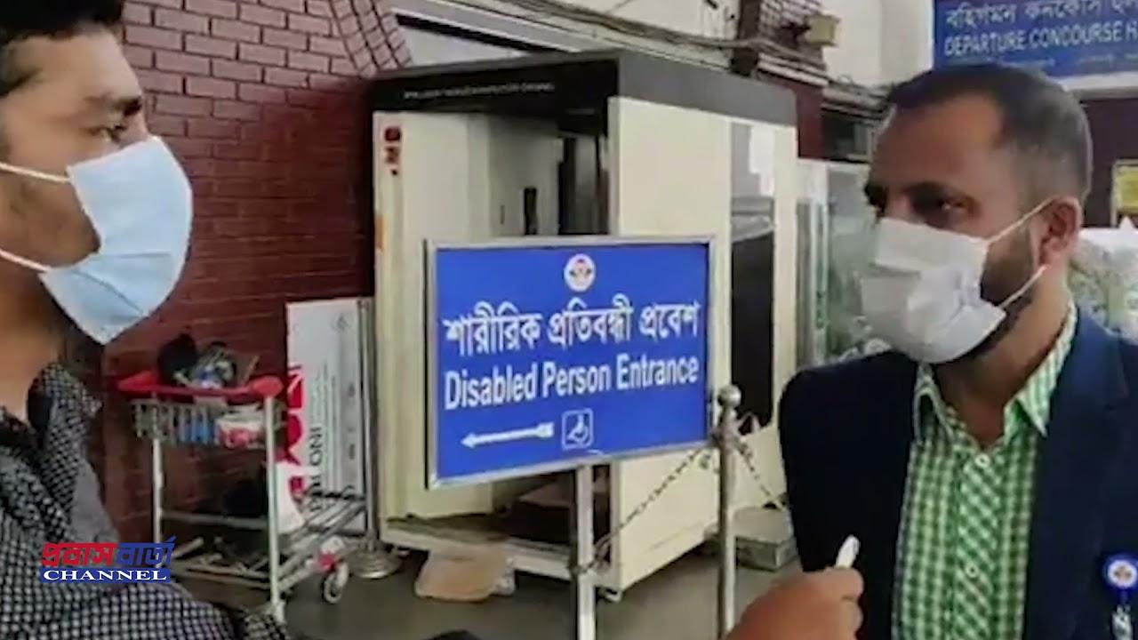 লকডাউনে বিশেষ ফ্লাইটে যাতায়াতের নিয়ম জেনে নিন।  Bangladesh Airport New Rules। Probash Barta Channel