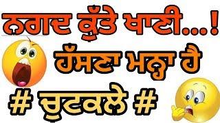 Funny comedy Punjabi chutkule !! ਪੰਜਾਬੀ ਚੁਟਕਲੇ!!ਨਗਦ ਕੁੱਤੇ ਖਾਣੀ....!! Funny jokes