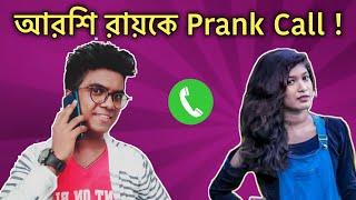 Prank Call To Arshi Roy By TDG  ছিটিয়াল মামনির ইন্টারভিউ  e kemon mamoni  