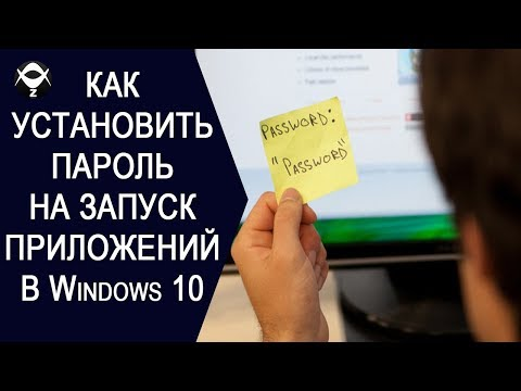 Как установить пароль на приложение windows 10