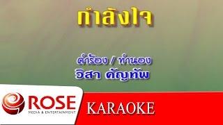 กำลังใจ - สุรชัย จันทิมาธร (KARAOKE)