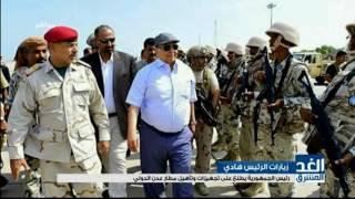 الرئيس اليمني يجول في مطار عدن الدولي لأول مرة منذ عودته إلى هناك