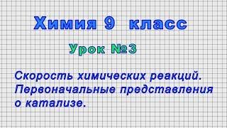 Химия 9 класс (Урок№3 - Скорость химических реакций. Первоначальные представления о катализе.)