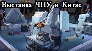 Выставка ЧПУ машин в Китае 2016 / China CNC Machine Tool Fair 2016(, 2016-11-30T09:07:16.000Z)