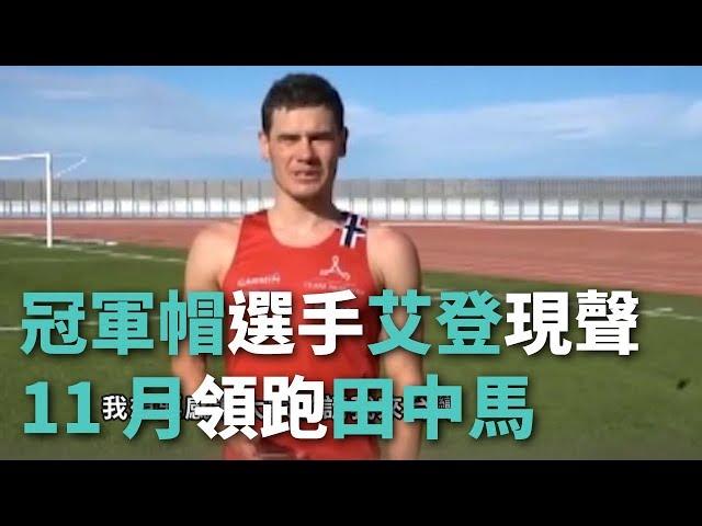 冠軍帽選手艾登現聲  11月領跑田中馬【央廣新聞】