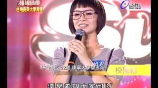 20110709 超級偶像 8.張文碩 林怡君 段亦珩