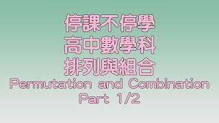【停課不停學】排列與組合 Permutation and Combination(Part 1/2)| 網上授課