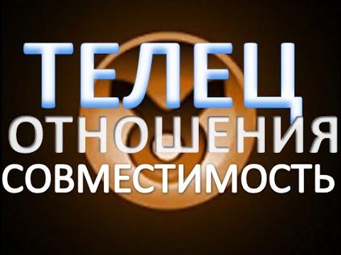 телец  совместимость 2014. отношения для знака  телец  на 2014 . совместимость
