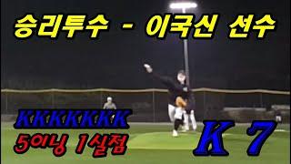"""""""5이닝 1실점 7K"""" 4월18일(토) 승리투수 - 이…"""
