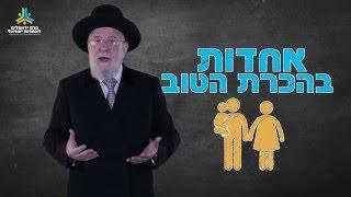 """שיעור שלישי - """"אחדות מתוך כיבוד הורים"""" המורה: מרן הרב ישראל מאיר לאו"""