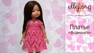 Платье крючком Фламинго для куклы Paola Reina • ellej.org
