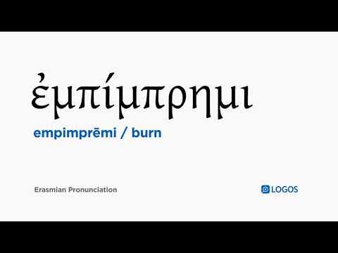 How to pronounce Empimprēmi in Biblical Greek - (ἐμπίμπρημι / burn)