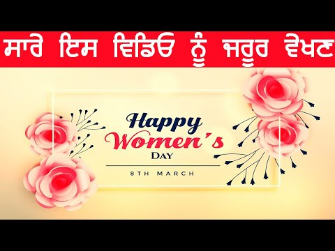 Msg according to Sikhi for All Women Across the globe in the world On Happy women's Day