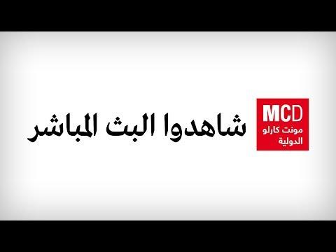 مونت كارلو الدولية / MCD البث المباشر – أخبار دولية, أبراج, برامج متنوعة