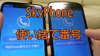【使い捨て】登録不要 インスールして即使える 無料通話アプリ SkyPhone screenshot 3