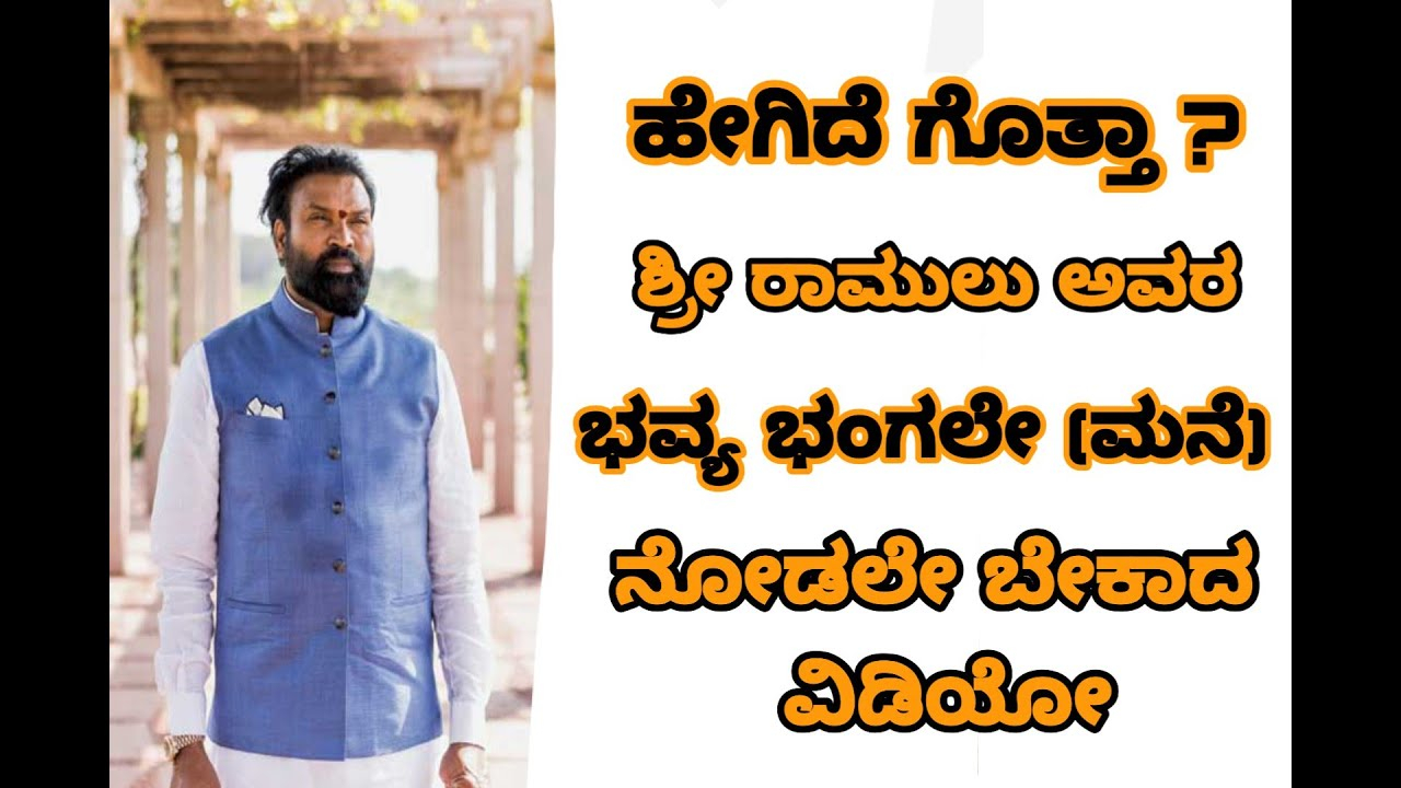 BJP MP Sri ramulu big house big bungalow full review all Kannada news and information 
