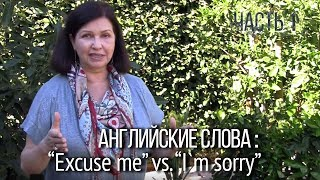 """Английские слова """"Excuse me"""" и """"I'm sorry"""". Типичные ошибки в английском языке."""