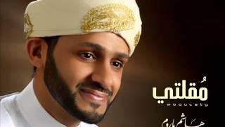 يامجمل | ألبوم مقلتي | هاشم باروم
