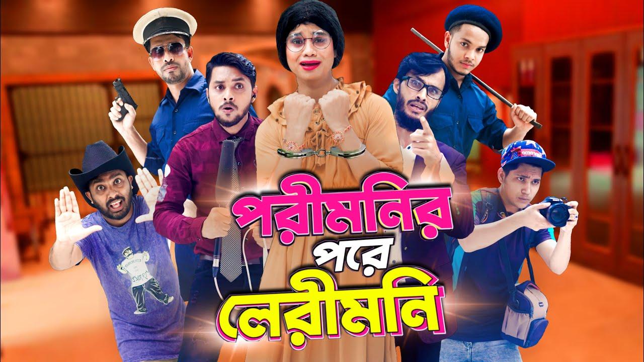 Download পরীমনির পরে লেরীমনি গ্রেফতার   After Porimoni   Bangla Funny Video   Family Entertainment bd   Desi