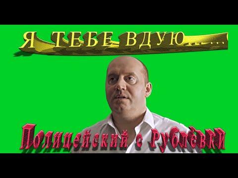 Футаж - Хромакей /Бурунов/ Я тебе вдую/новинка 2020