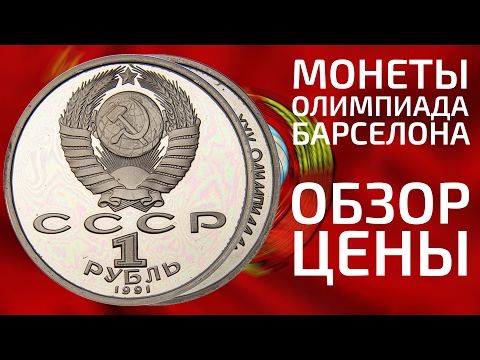 Цены на юбилейные олимпийские монеты СССР и России барселоны 1 рубль 1991 года